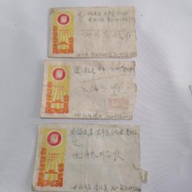 信封,信票,三张合售