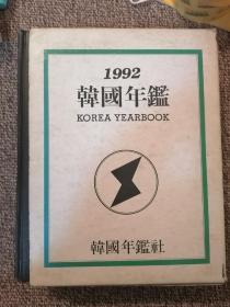 韩国原版  韩国年鉴 1992