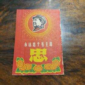 文革时期宣传画片——永远忠于毛主席'忠'字图