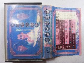 磁带:新白娘子传奇