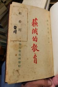 苏俄的教育——苏俄丛书 第二种(1928年初版)译者自用精装本(唯一)