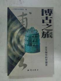 博古之旅——古文物中的中国史
