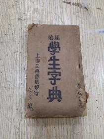 《新的学生字典》民国廿九年版