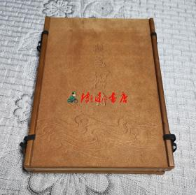 随笔禅诗(两册全、全2册、仿古竖印胶装锁线带硬夹板扣套)