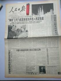 """人民日报,12版全。""""神舟""""3号飞船发射成功并进入轨道!品好"""