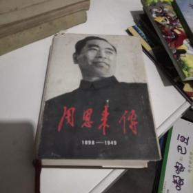 周恩来传 1989-1949