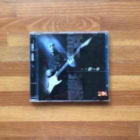 摇滚乐:许巍·那一年·中国摇滚殿堂级巨星经典CD专辑