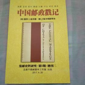 集邮史料研究  增刊二  中国邮政戳记
