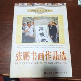 中国著名书画家系列丛书::张鹏书画作品选
