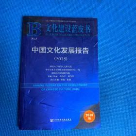 文化建设蓝皮书:中国文化发展报告(2018)