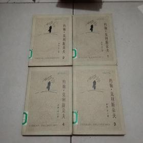 约翰克利斯朵夫(全四4册 1-4册)