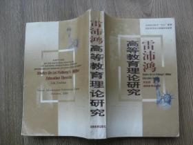 雷沛鸿高等教育理论研究  作者签赠本