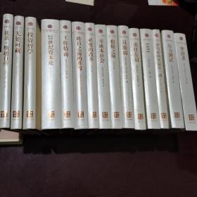 中信选书贵宾尊享:详情见图.15本合售其中六本全新
