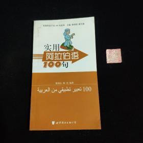 实用阿拉伯语100句