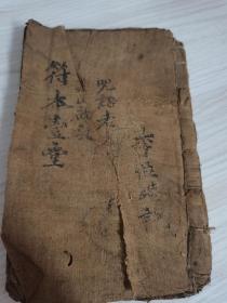 手抄本符咒书一册