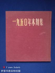 1950年木刻集(51年初版)布面精装