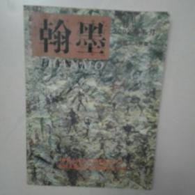 翰墨2002年6月试刊人物版