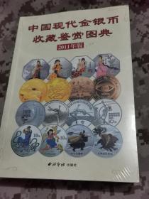 中国现代金银币收藏鉴赏图典