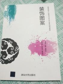 高等院校广告和艺术设计专业系列规划教材:装饰图案