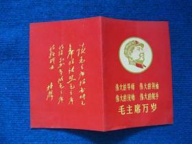 1969年结婚证(封面主席头像、四伟大,内最高指示、封底林题,品好)