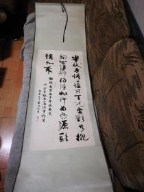 西南大学文学院教授,著名书法家、古代文学研究家、诗人秦效侃书法作品一幅(立轴)