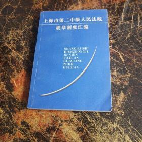 上海市第二中级人民法院规章制度汇编