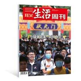 三联生活周刊 2020/38