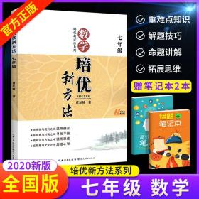新版《数学培优竞赛新方法》7七年级 黄东坡系列培优教辅 第七版