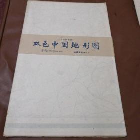 双色中国地形图 1960年1版1印,比例1:300万,双色版,超大4拼图 ,单张幅面尺寸95X80厘米,4张拼幅尺寸380X320厘米