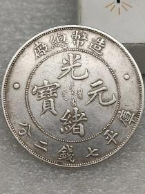 老银元。。,。。。。。