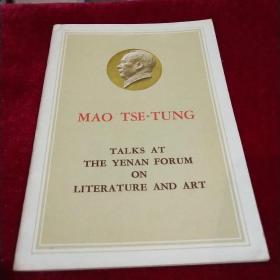 毛泽东在延安文艺座谈会讲话
