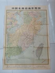 中国东南沿海形势图(1965年)