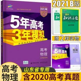 曲一线科学备考·2013B版·5年高考3年模拟