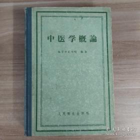 中医学概论:南京中医学院编著