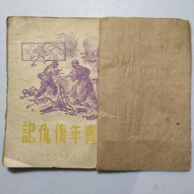 1948版:青年复仇记