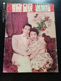 综合杂志:银灯   第二期