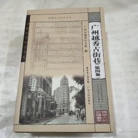 广州越秀古街巷(4)
