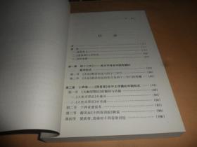 梵语《悉昙章》在中国的传播与影响 (正版现货)周广荣  著
