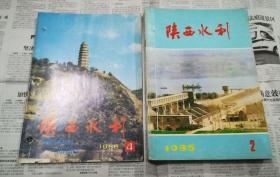 陕西水利1985年第2期副刊第2期第3期1986年第4、5/1987年1/3期