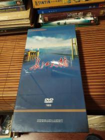 长江大桥 : 二十集大型电视纪录片(DVD7碟装)未拆封