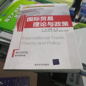 """国际贸易理论与政策/""""十二五""""普通高等教育规划教材·国际经济与贸易学系列"""