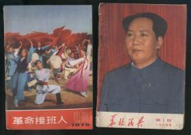 华北民兵1969年第1期(有些水渍)2020.9.15日上