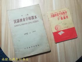 中学汉语拼音字母课本+汉语拼音字母教学广播讲座[2本合售]