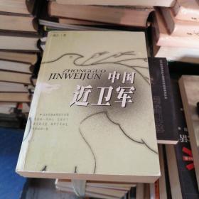 中国近卫军(最新修订版) /方南江 解放军文艺出版社