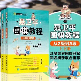 聂卫平围棋教程从2段到3段