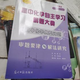 高中化学自主学习解题大典.赠同步训练