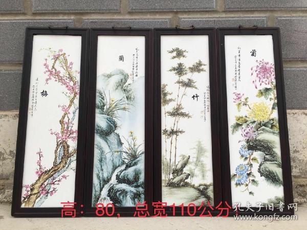 花梨木瓷板畫一套,【梅蘭竹菊】純手繪,畫工精細,色彩鮮明,保存完整,擺設佳品!