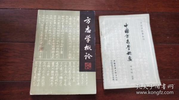 《方志學概論》《中國方志學概要》洪煥椿 簽名本,內有洪煥椿先生批注