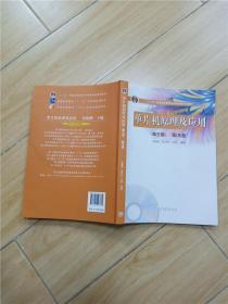 单片机原理及应用 第三版