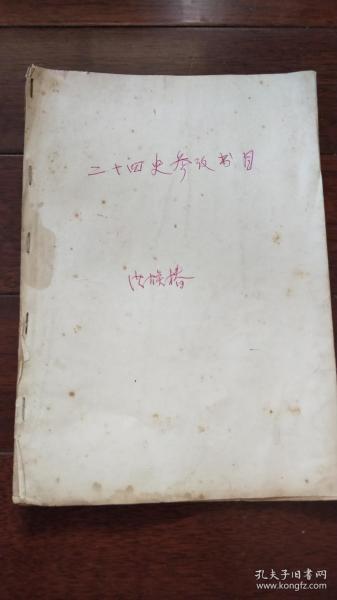 《二十四史參考書目》洪煥椿 簽名本,內有洪煥椿先生批注  『洪煥椿舊藏』